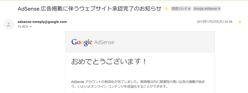 Googleアドセンス合格メール通知